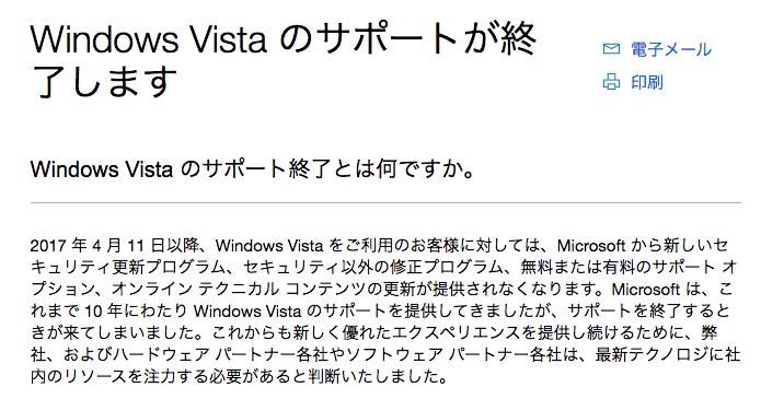「Windows Vista」のサポートが完全終了、2020年には「Wndows 7」も完全終了