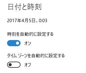 一部のWindowsで時計が1時間早まる現象、自動設定のON/OFFで元に戻る