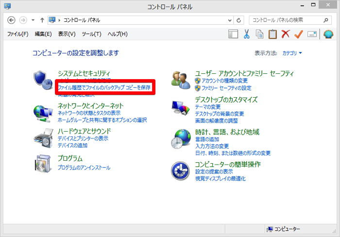 Windows8 1 SystemBackup 01
