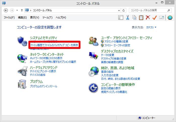 Windows 8/8.1でシステムのバックアップを取る