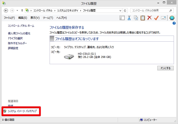 Windows8 1 SystemBackup 02