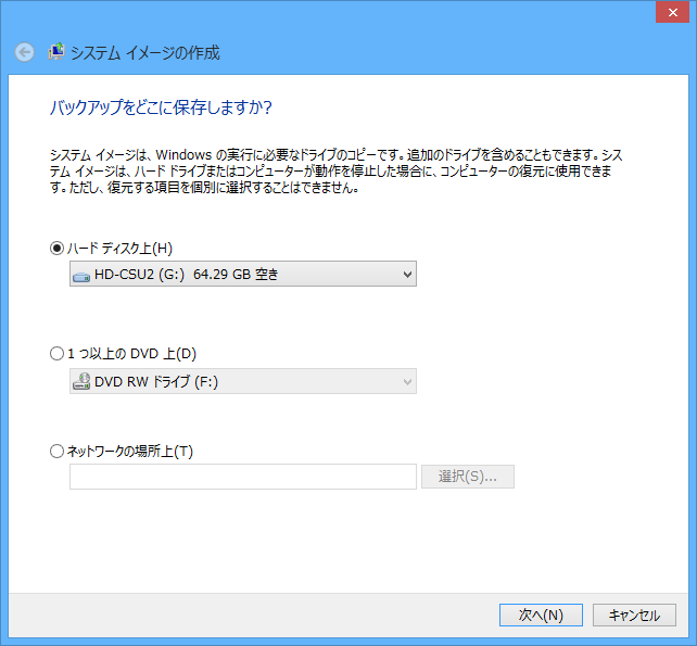 Windows8 1 SystemBackup 03