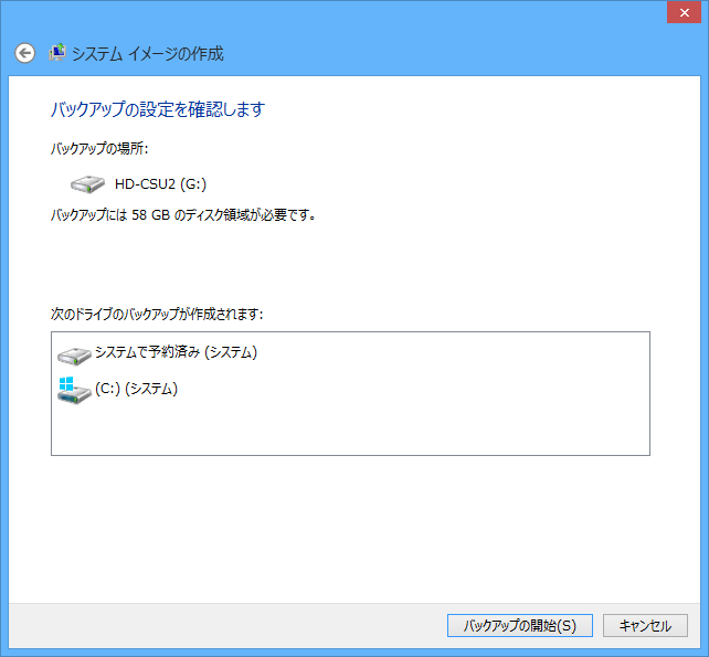 Windows8 1 SystemBackup 07