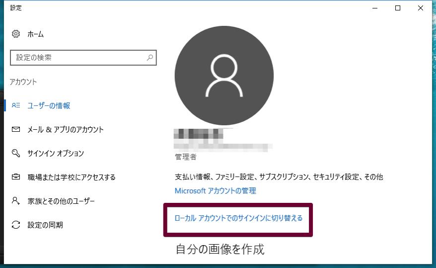 Windows10 microsoftaccount 02