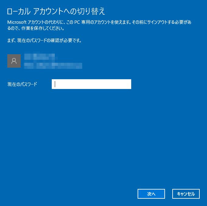 Windows10 microsoftaccount 03