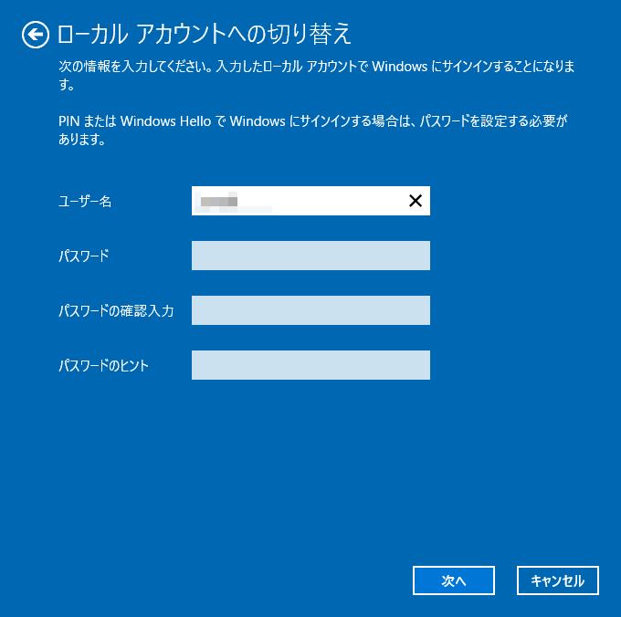 Windows10 microsoftaccount 04