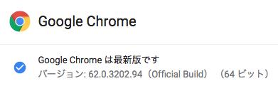 Chromeバージョン62から、一部の拡張機能が動作しなくなった場合の対処法
