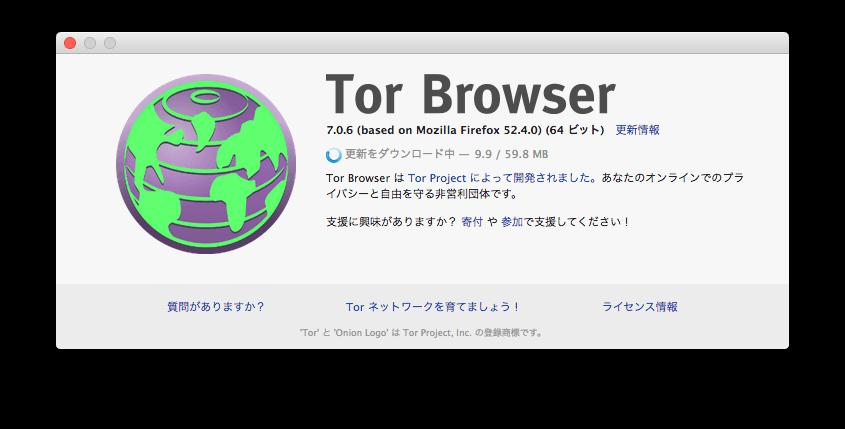 Tor Browserでfile://の脆弱性を修正したバージョン7.0.9がリリース