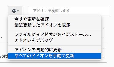 いきなりTab Mix Plusの表示がバグる、旧バージョンのインストールで対応