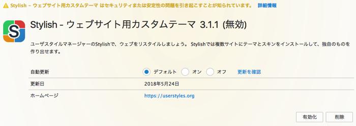 Firefox stylish addons ban