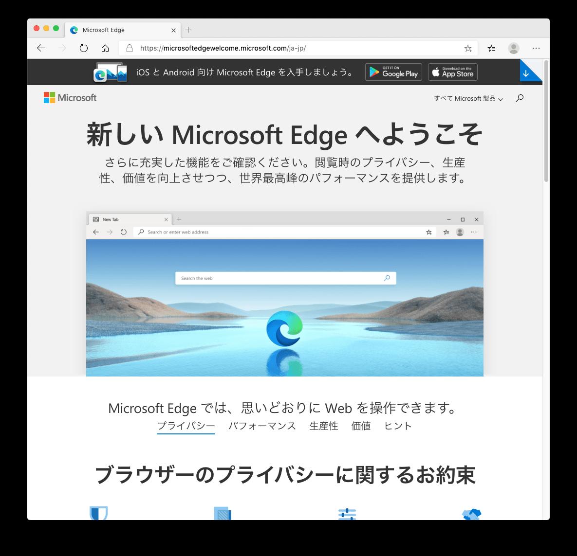 Microsoftedge chromever 04