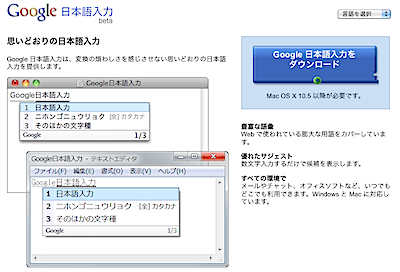 googlenihongo1.png
