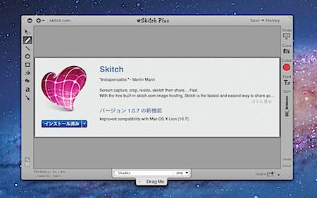 skitchplus_free.png