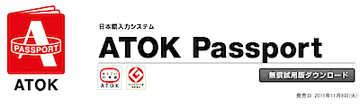 atokpassport.png