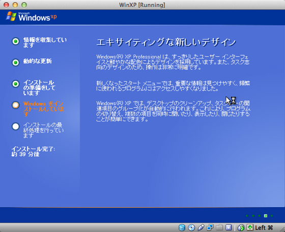 NodriveMac VirtualBox WindowsInstall 08