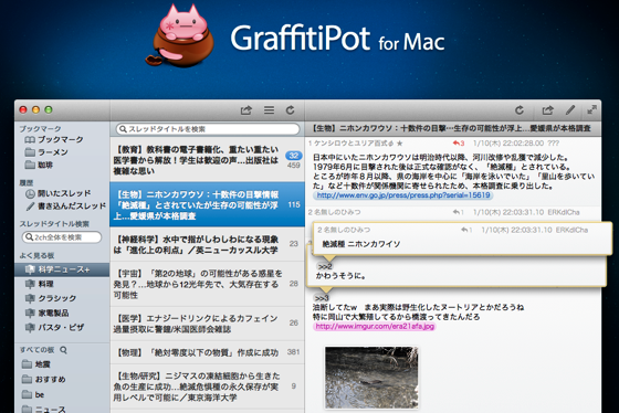 Graffitipod for mac