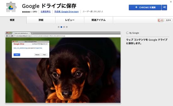 GoogleDrive WebpageSnap 02