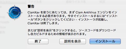 ClamXav 02