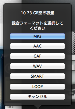 Mac VoiceRecorderApp 04