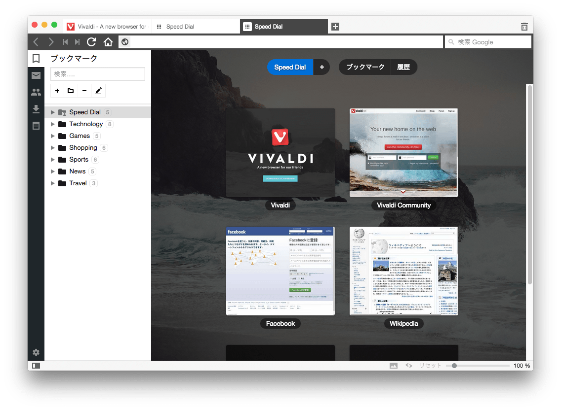 Vivaldi Browser 02