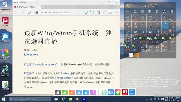 Windows10 Spartan 01