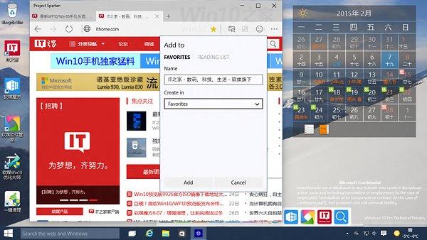 Windows10 Spartan 02