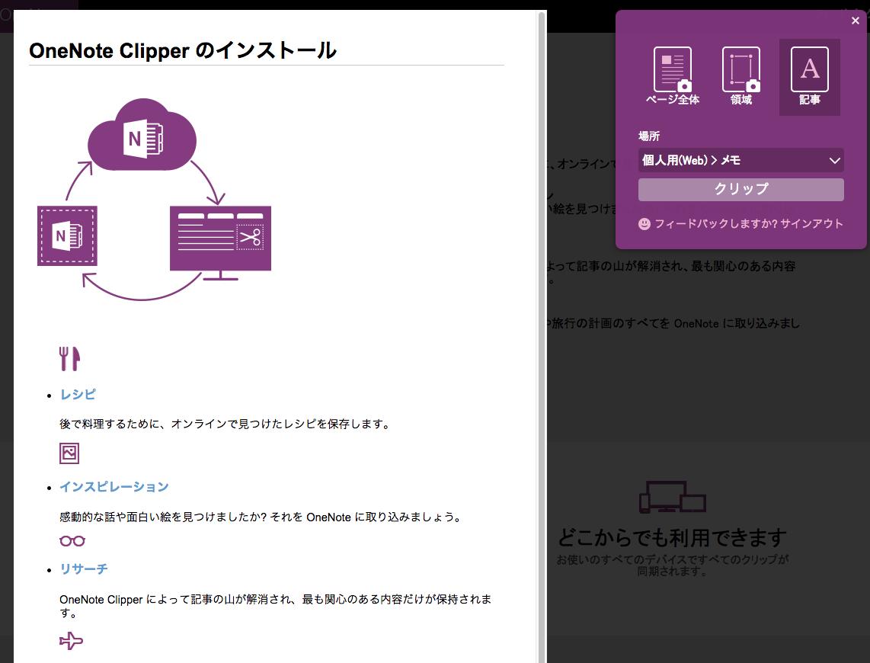 OneNote Clipper 03