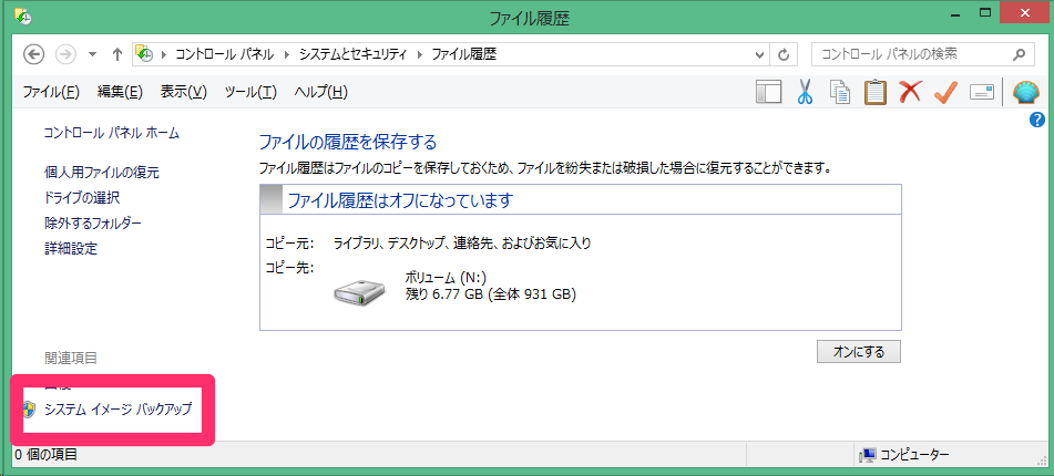 Windows8 backup 01