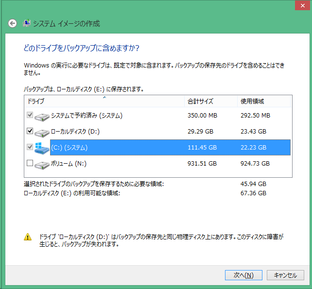 Windows8 backup 03