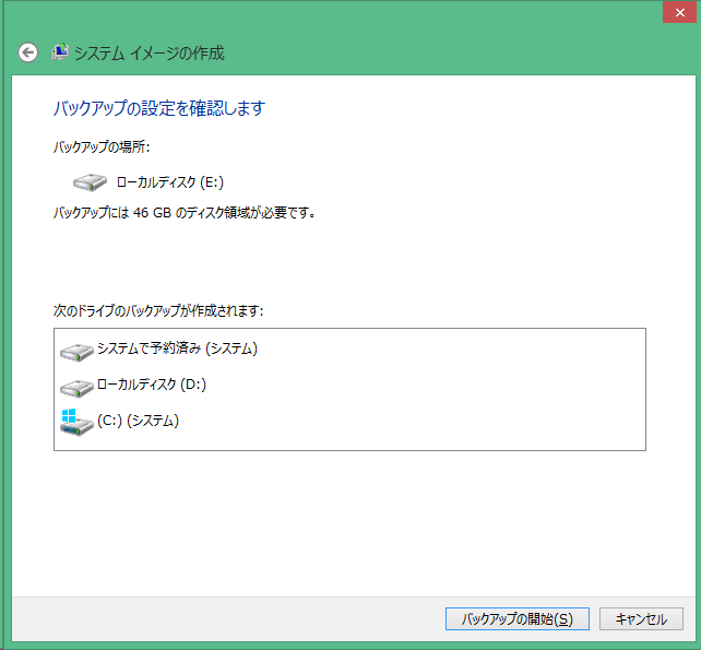 Windows8 backup 04