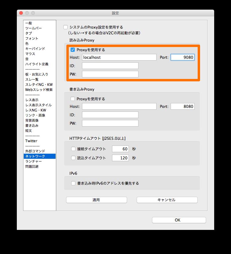 Proxy2ch VLC 02