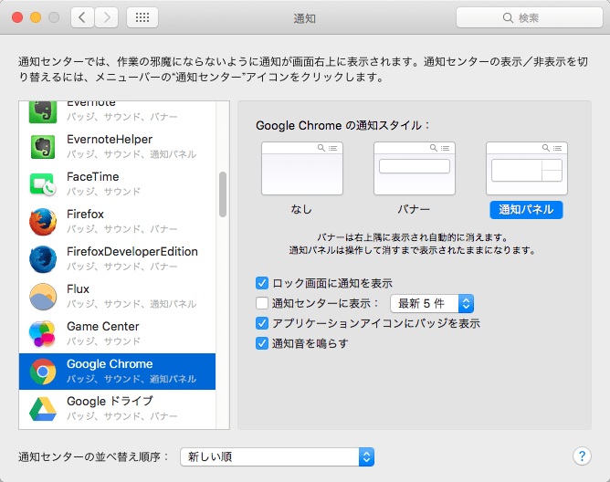 Chrome OSX NativeNotifications 02