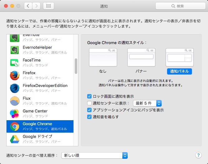 Chrome OSX NativeNotifications 02