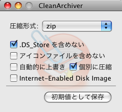 cleanarchiver1.png