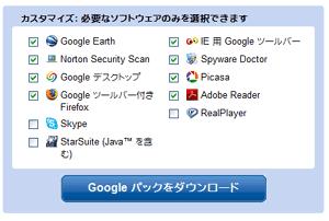 googlepack